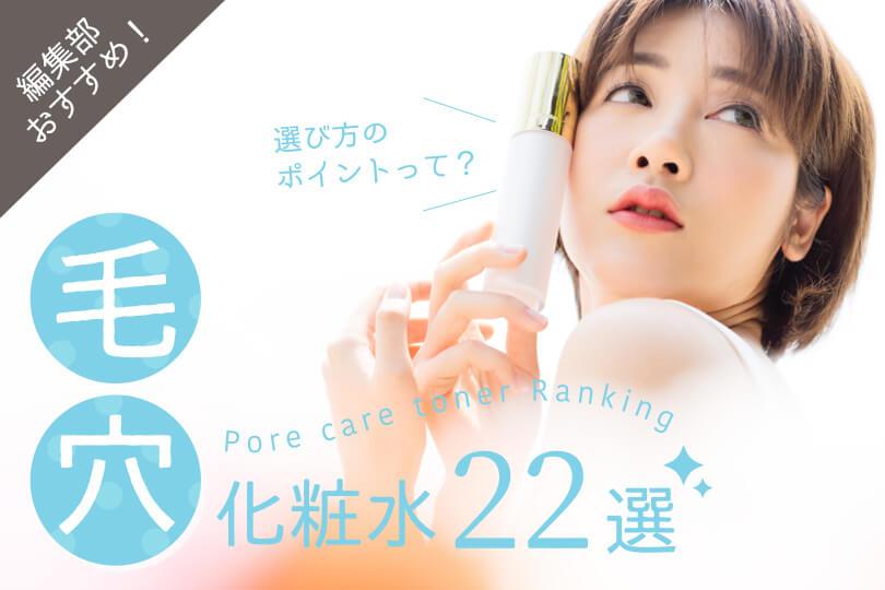 毛穴化粧水ランキング22選