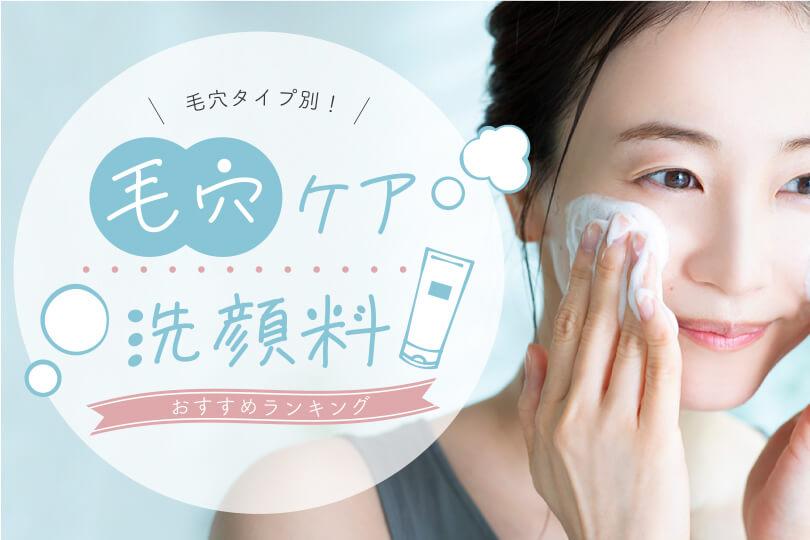 毛穴ケアにおすすめの洗顔ランキング