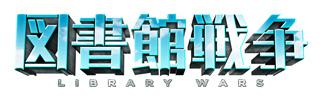 図書館戦争_タイトルロゴ