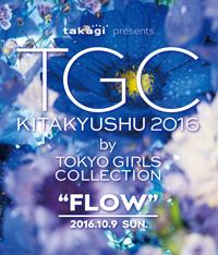 TGC_KS_keyvisual