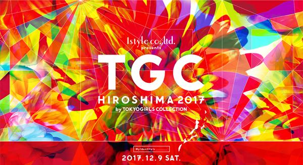 中四国地方にTGC初上陸『TGC広島2017』開催決定!出演モデル第一弾発表