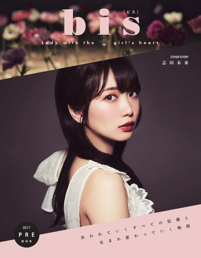11年ぶりに待望の復刊!ファッション誌『bis』創刊号でモデルデビュー♡