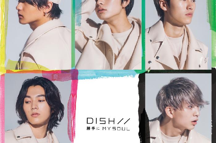 DISH//ジャケット写真