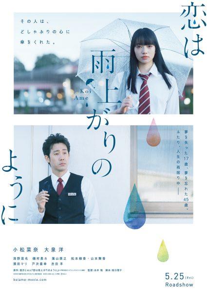 小松菜奈&大泉洋W主演 映画「恋は雨あがりのように」追加キャスト発表