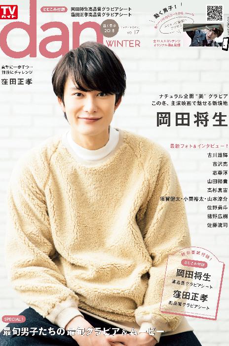 岡田将生が表紙&巻頭に登場 最旬男子たちの素顔と魅力が満載