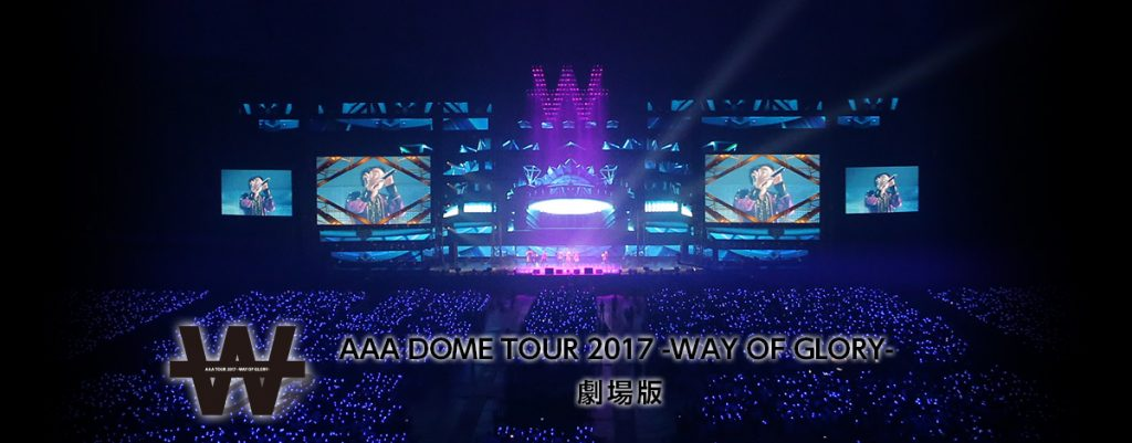AAA DOME TOUR 2017 -WAY OF GLORY