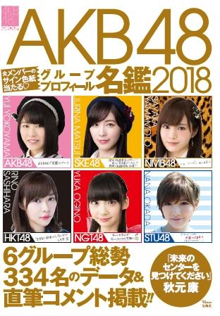 AKB|AKB名鑑発売