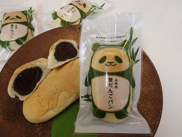 小竹笹だんごパン