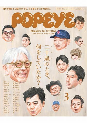 『POPEYE』3月号