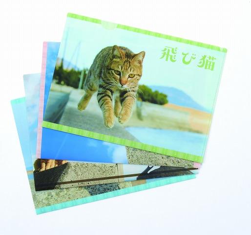五十嵐健太 「飛び猫クリアファイル」各378円