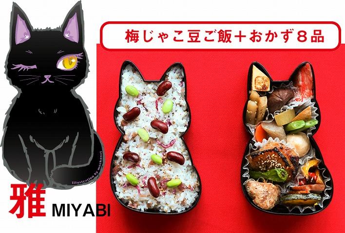 福ねこ弁当雅 1,620円