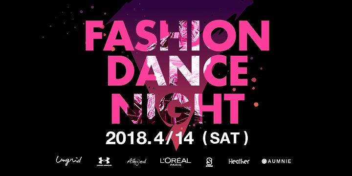 チケット即完のダンスイベント「FASHION DANCE NIGHT」が開催