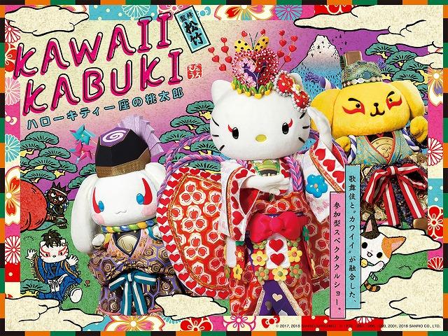 KAWAII KABUKI ~ハローキティ一座の桃太郎
