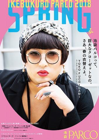 YOKO FUCHIGAMI ポスター