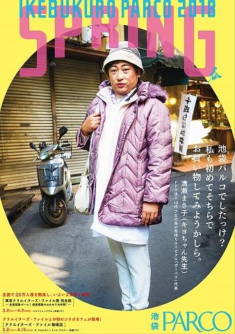清瀬まさ子(キヨちゃん先生)ポスター