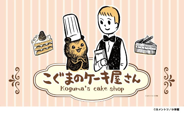 Twitterで話題沸騰中 「こぐまのケーキ屋さん」フェアをキディランドで開催