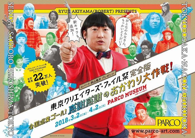 東京クリエイターズ・ファイル祭 完全版 ポスター