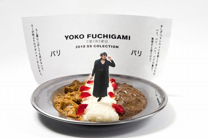 YOKO FUCHIGAMI ランウェイカレー 2018SS ¥1,190