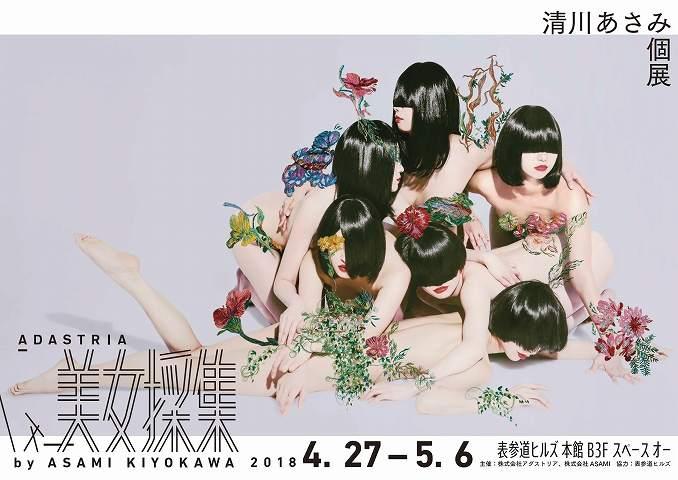 コムアイやゆりやんレトリィバァも 清川あさみ「美女採集」個展開催
