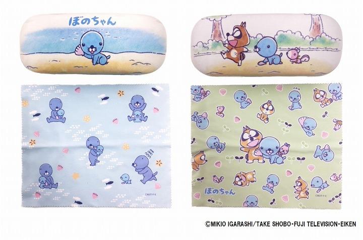 「メガネケース」2種 各1,280円(税抜)