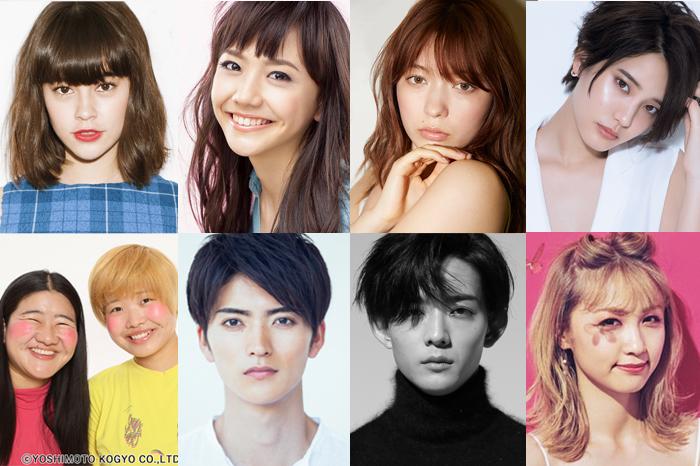 TGC富山2018にガンバレルーヤ、山本涼介、竜星涼がゲスト出演決定!Dream Amiのスペシャルライブも!