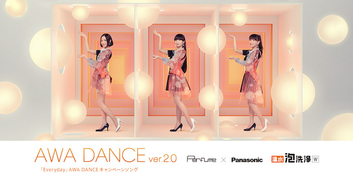 "Perfumeが手の中でダンス♪ ""温水泡洗浄""がテーマのタテ型新MV「Everyday」公開"
