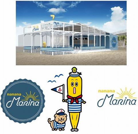 テレ東の海の家「ナナナマリーナ」が今年も由比ガ浜にオープン