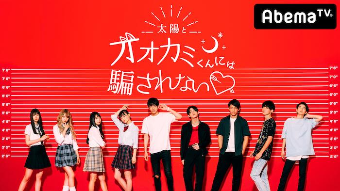『オオカミくんには騙されない』新シリーズの主題歌にSEKAI NO OWARI新曲が決定