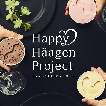 ハーゲンダッツ「Happy Häagen Heart」