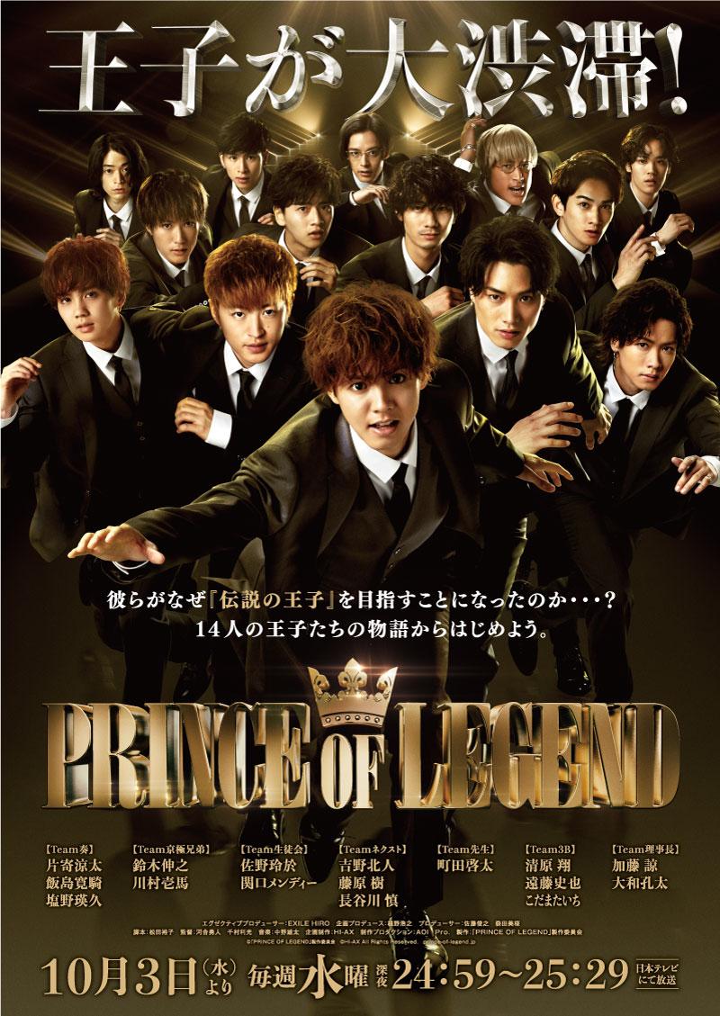 TGC18AWに「PRINCE OF LEGEND」スペシャルステージや安室奈美恵に送るファッションショーが決定!