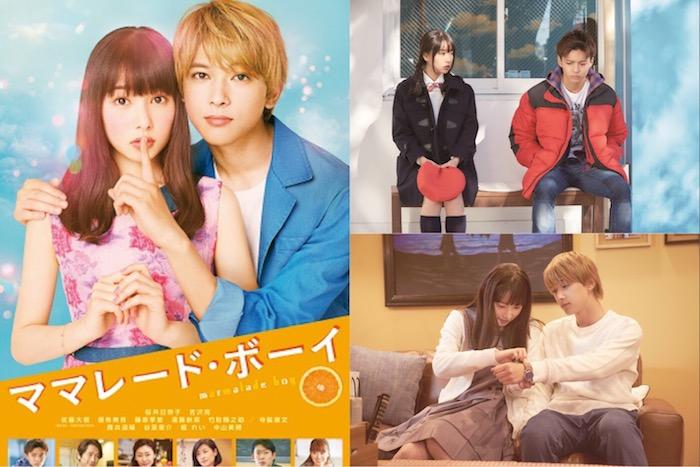 桜井日奈子と吉沢亮にキュン 映画『ママレード・ボーイ』DVD&ブルーレイ発売&レンタル