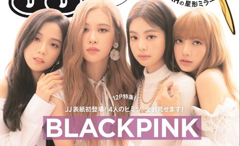 雑誌『JJ』史上初!BLACK PINKが11月号の表紙に登場