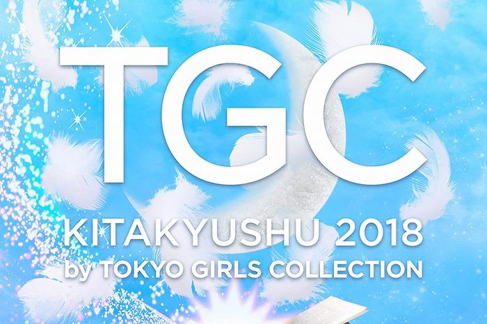 TGC北九州の決行を発表 台風25号に対する安全対策を実施