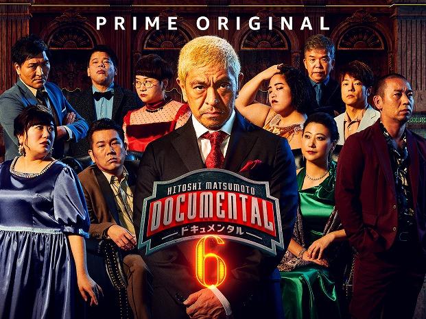 Amazon Prime Videoの11月はダウンタウンらが大暴れ!人気番組の新作を発表