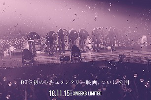 BTS(防弾少年団)初のドキュメンタリー映画『Burn the Stage : the Movie』が11月15日(木)日本公開