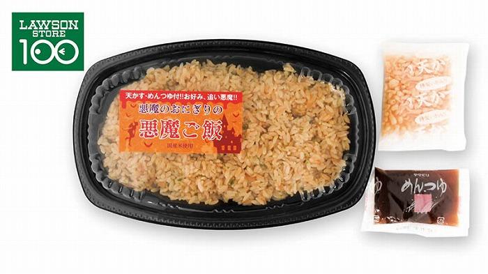 SNSで話題の「悪魔のおにぎり」がお弁当サイズに!!やみつきの味、未体験の方は早めにチェック