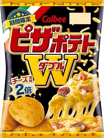 期間限定!チーズの風味が2倍にグレードアップした「ピザポテト W(ダブル)」が登場