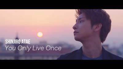 與真司郎(AAA)からファンへ贈る応援歌『You Only Live Once』のMV公開!