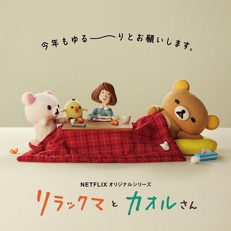リラックマ初のストップ・モーションアニメ「リラックマとカオルさん」の新ビジュアルが公開に!