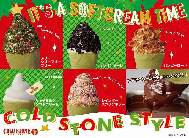 コールドストーンのソフトクリームクレープ専門店「IT'S A SOFTCREAM TIME」がお台場・あいぱくに登場