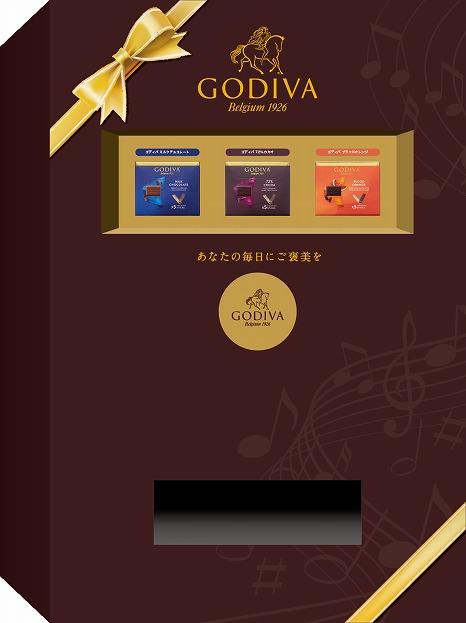 GODIVAの新商品が無料でもらえる!本日、12/21(金)20時までのプレミアムイベント