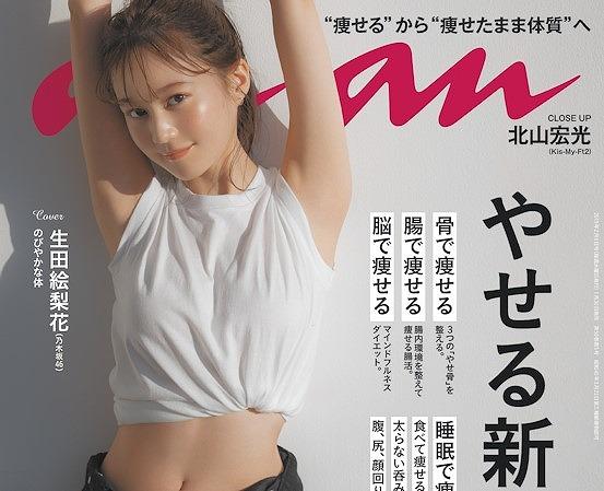 乃木坂46生田絵梨花が腹筋を披露♡女性誌初の表紙を飾る!