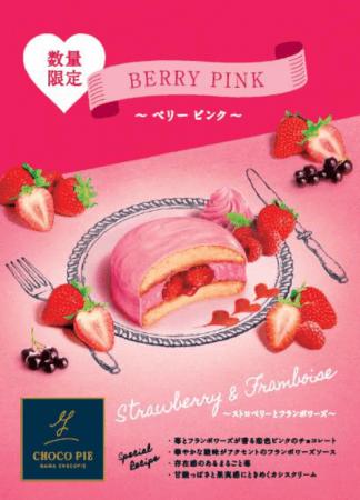 """インスタ映えすぎる♡恋色のピンク""""生""""チョコパイが数量限定で発売"""