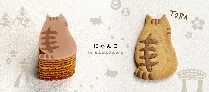 SNSで話題の「金沢にゃんこ トラ」のお菓子が猫の日&発売1周年記念で販売決定