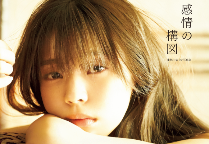 大胆な太もも披露も!欅坂46・小林由依1st写真集『感情の構図』の各表紙ビジュアル公開