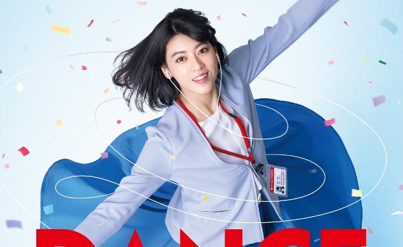 三吉彩花が『狙いうち』でダンス!映画『ダンスウィズミー』ポスタービジュアル&予告編が解禁