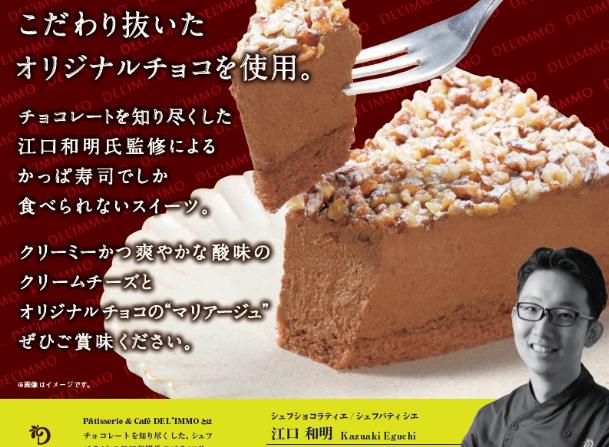 かっぱ寿司から超本格スイーツ♡「ふんわりショコラチーズケーキ」が数量限定で登場