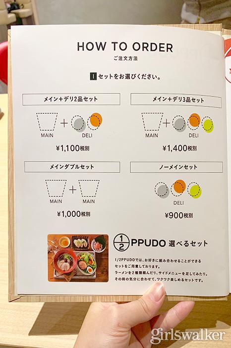 1/2IPPUDO春色とんこつラーメン