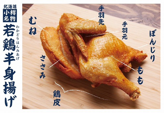 先着50名限定、名物「若鶏半身揚げ」無料!!なるとキッチン荻窪店がオープン