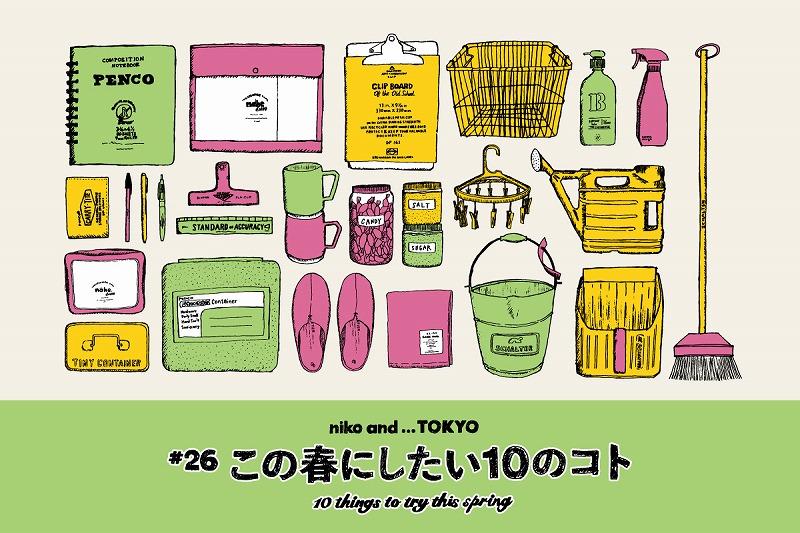 おしゃれな雑貨で新生活を迎えて♡niko and ... TOKYOの「この春に ...